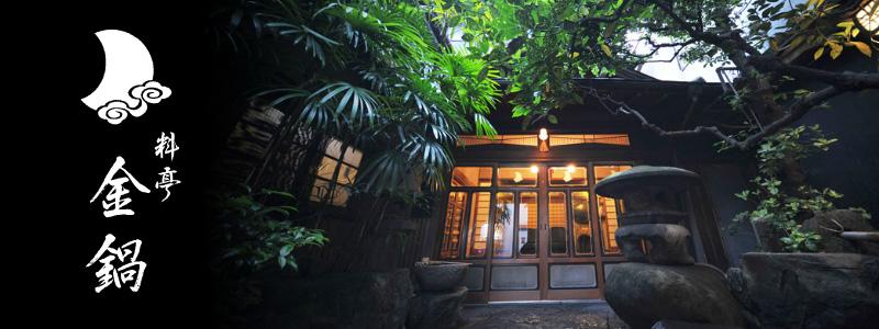 Copyright >> 料亭金鍋|創業有余年、老舗の伝統と味を守る北九州市若松区の割烹料亭